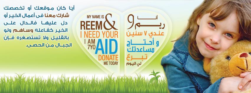 ابشر للاعمال الخيرية