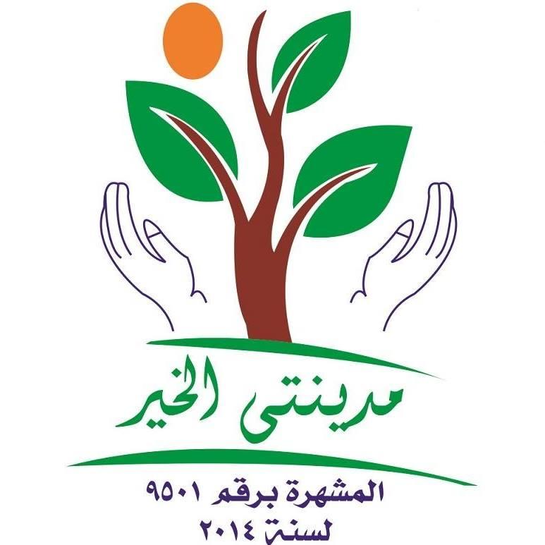 جمعية مدينتي الخير