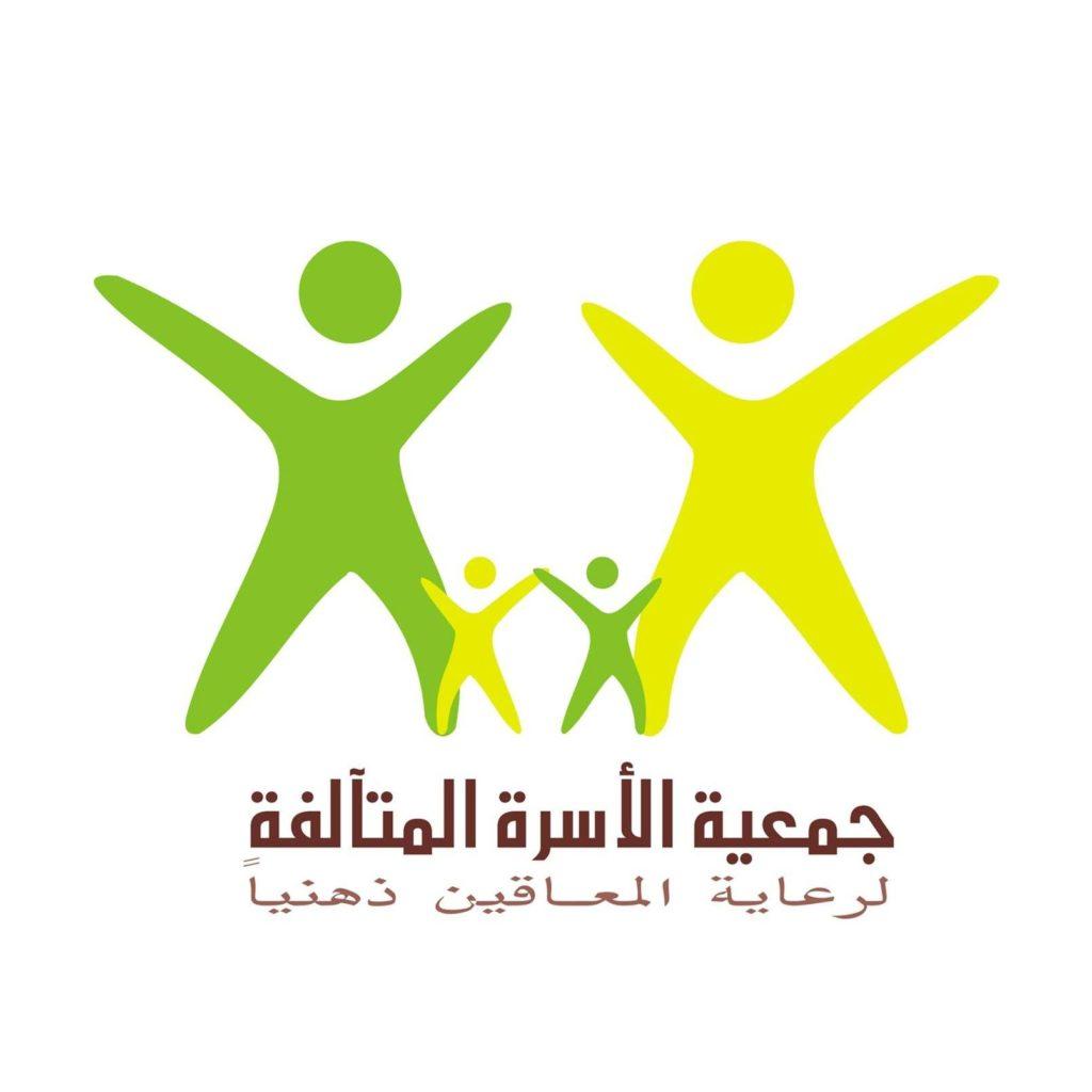 جمعية الاسره المتألقه لرعاية المعاقين ذهنيا