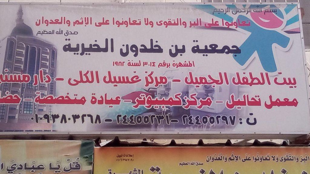جمعية ابن خلدون الخيرية