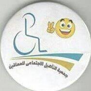 جمعية التأهيل الإجتماعى للمعاقين بحلوان