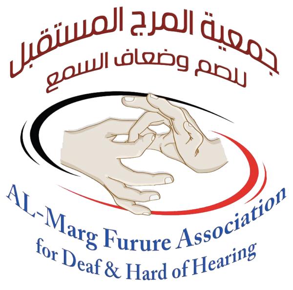 جمعيه المرج المستقبل للصم وضعاف السمع