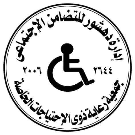 جمعية رعاية ذوى الاحتياجات الخاصة بمنشأة دهشور