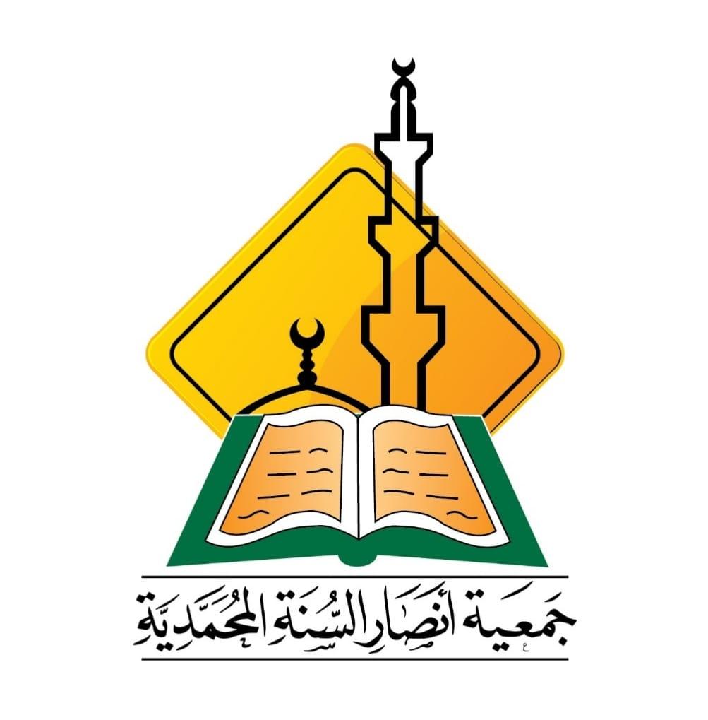 جمعية أنصار السنة المحمدية