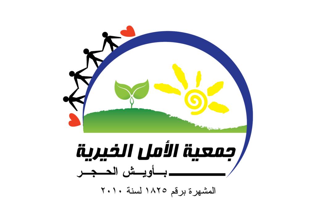 جمعية الأمل الخيرية بأويش الحجر