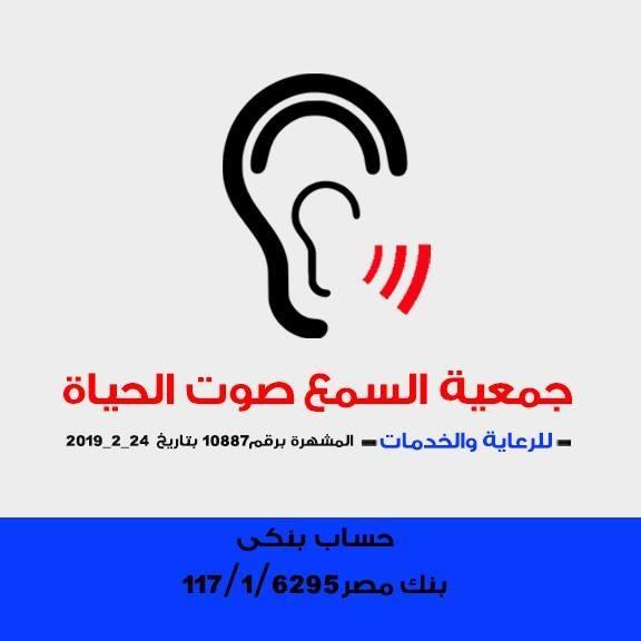 السمع صوت الحياة للرعاية و الخدمات
