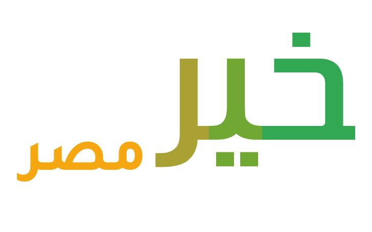 شعار خير مصر
