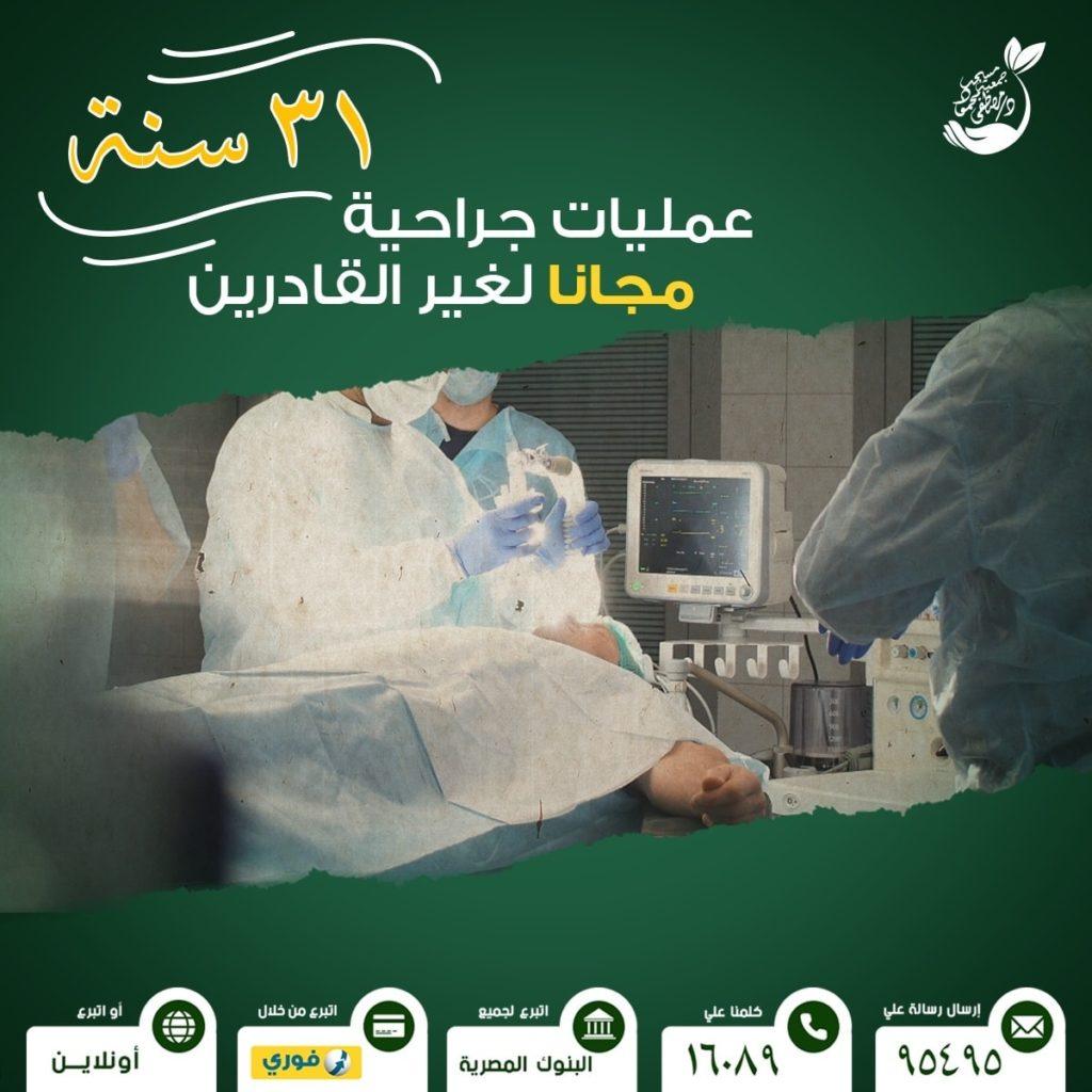 عمليلت جراحية لغير القادرين بجمعية مصطفى محمود