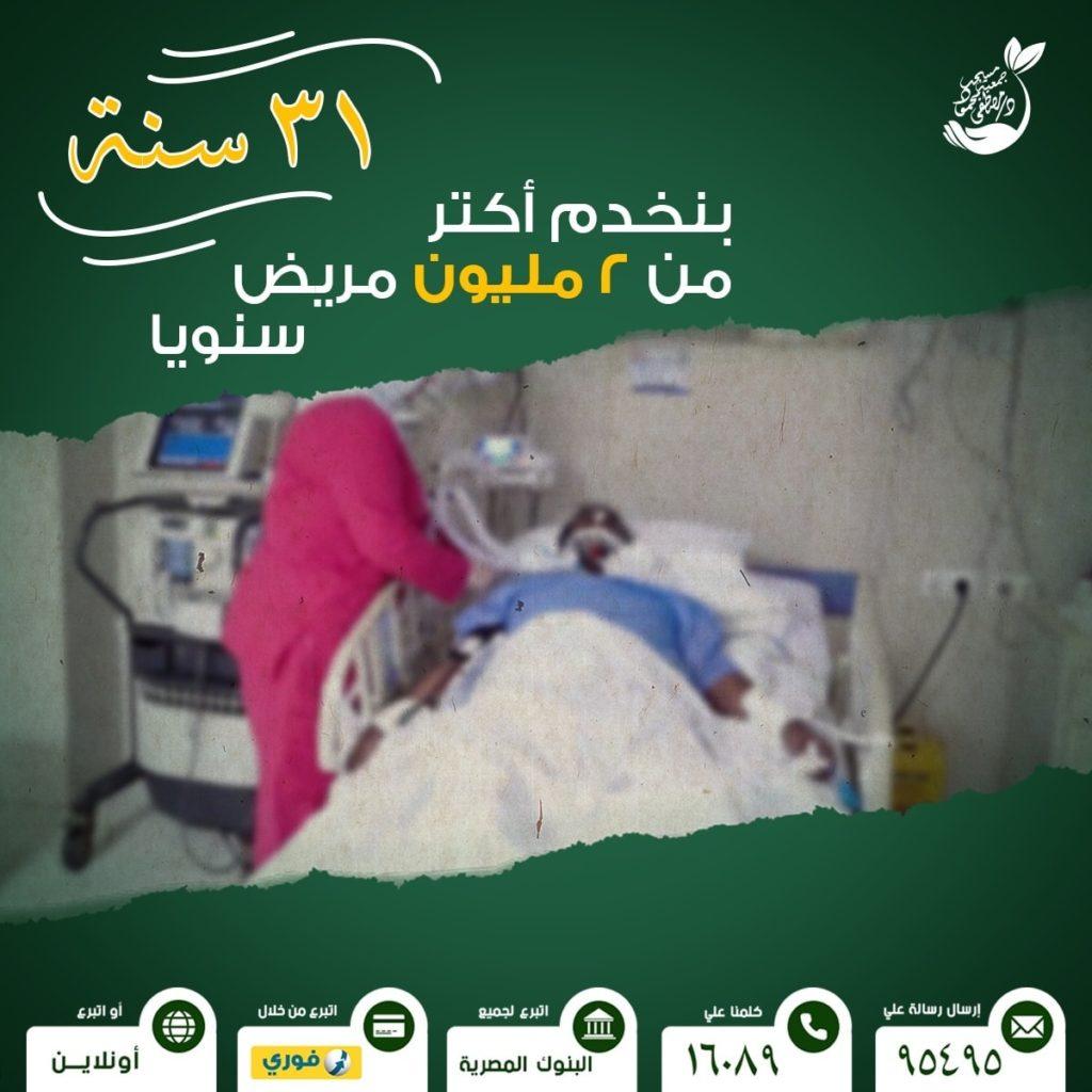 جمعية مصطفى محمود بتخدم 2 مليون مريض سنويا