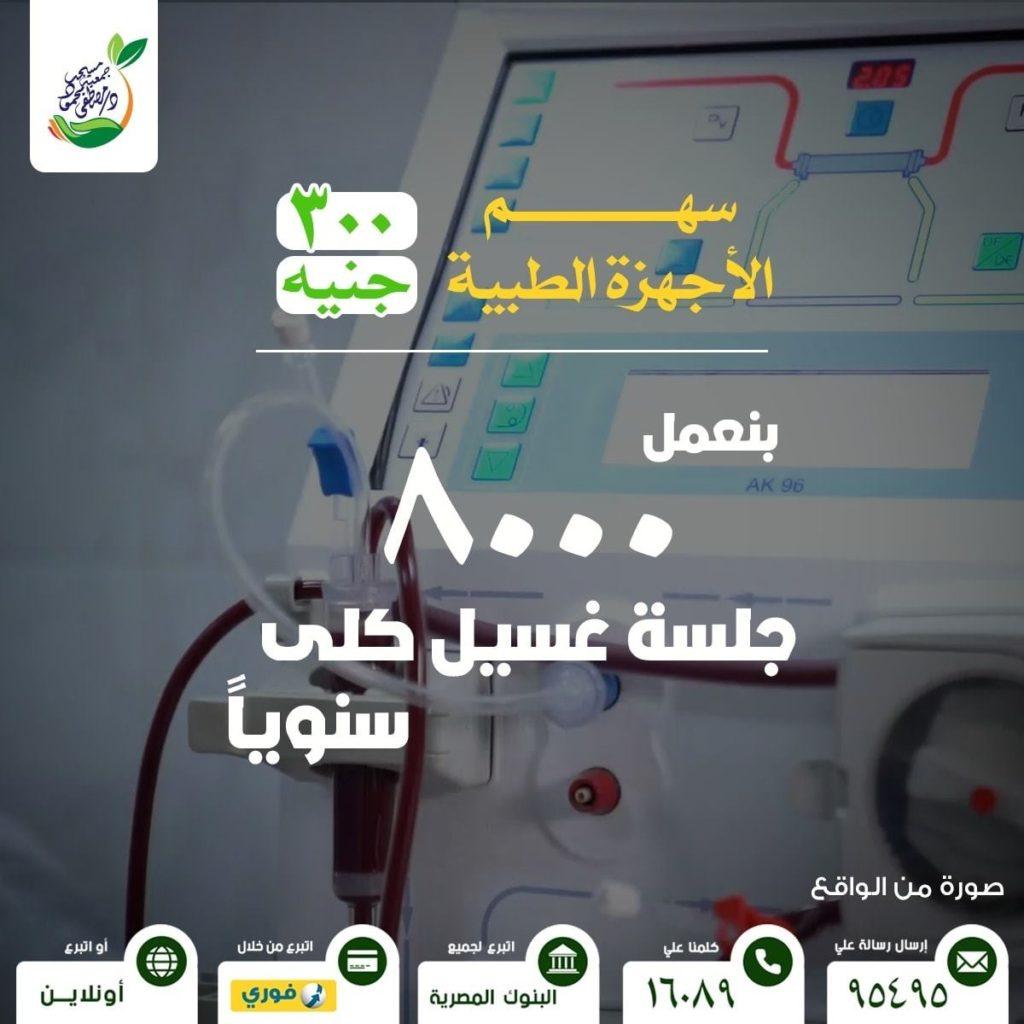 جمعية مصطفى محمود بتعمل 8000 جلسة غسيل كلوي سنوياً