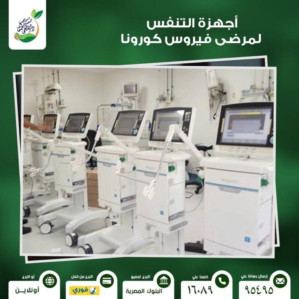 أجهزة التنفس لمرض كورونا بجمعية مصطفى محمود