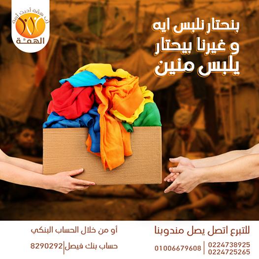 الهمة للمساعدات الاجتماعية