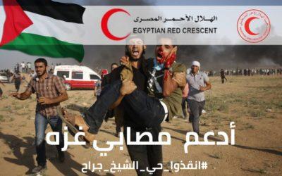إدعم مصابي غزة