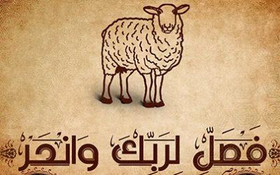 دليل الأضحية من القرآن